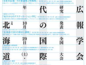 日本広報学会第22回研究発表全国大会のお知らせ