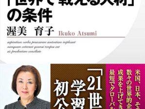 日本社会の未来を創る「これからのグローバル人材(中高生)」育成シンポジウム【教育関係者を中心に200名を募集】