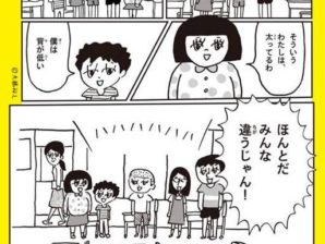「伝えること」から「伝わること」へ~愛知県人権啓発ポスター
