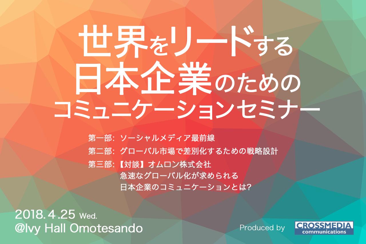 世界をリードする日本企業のためのコミュニケーションセミナー案内画像